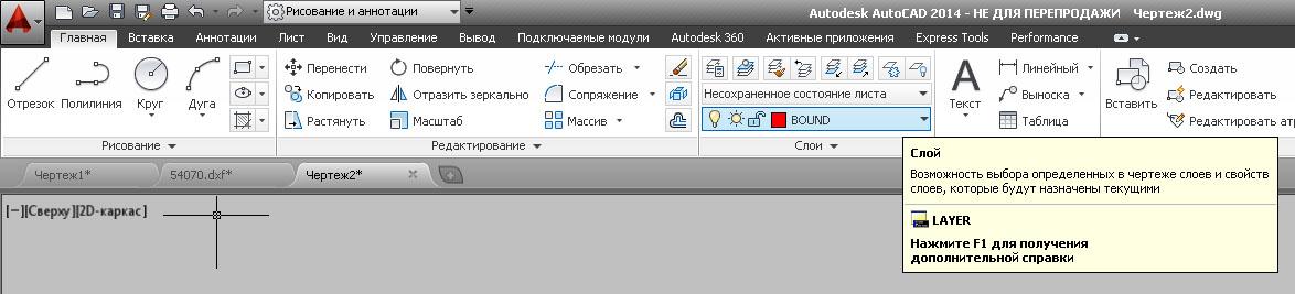Рис. 1. Выбор активного слоя для создания объекта границы территории