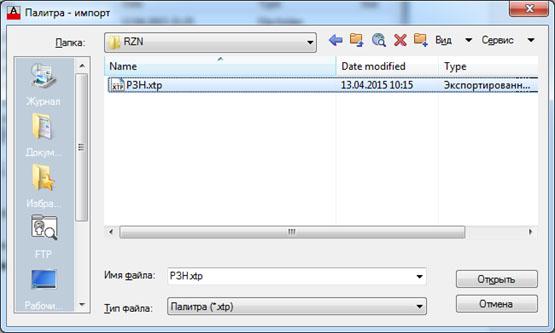 Импортировать файл РЗН.xtp