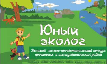 Юные экологи Москвы