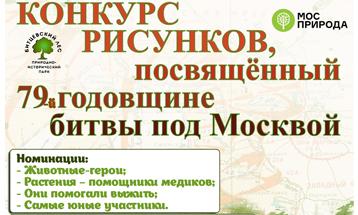 Конкурс о битве под Москвой