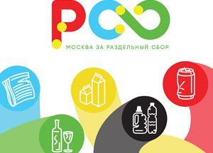 «РСО: Москва за раздельный сбор»